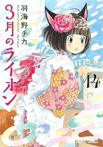 3月のライオン 14 (ヤングアニマルコミックス)