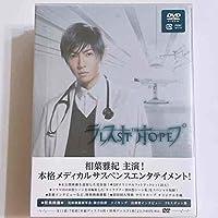 貴重 ラストホープ 完全版 初回限定盤 DVD-BOX 嵐 相葉雅紀