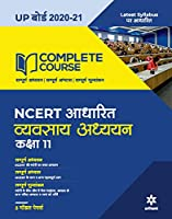 Complete Course Vyavsaye Addhyan Class 11 (NCERT Based) for 2021 Exam