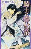 騎士と誓いの花 (リンクスロマンス)
