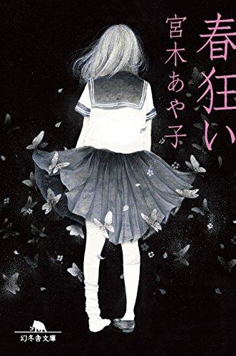 春狂い (幻冬舎文庫)