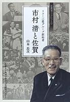 リコー三愛グループ創始者市村清と佐賀 (佐賀学ブックレット 2)