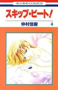スキップ・ビート! 4 (花とゆめコミックス)
