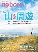 季刊のぼろ Vol.27