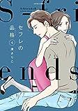 セフレの品格~S-friendsII~(4) (ジュールコミックス)
