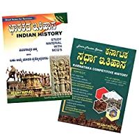 Indian History and Karnataka History - (set of 2 books)