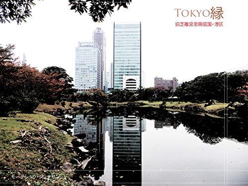 東京緑: 旧芝離宮園
