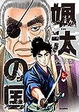 颯汰の国(7) (ビッグコミックス)