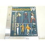 ザ・キング・オブ・ファイターズ'99完全攻略マニュアル (Geibun mooks (No.226))