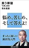 笑う禅僧 「公案」と悟り (講談社現代新書)