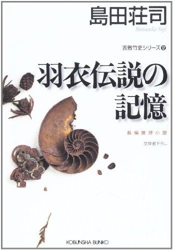 羽衣伝説の記憶 (光文社文庫)