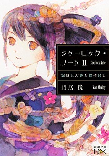 シャーロック・ノートII: 試験と古典と探偵殺し (新潮文庫nex)
