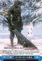 ヴァイスシュヴァルツ バーサーカーの意志 アンコモン FS/S36-096-U 【Fate/stay night [Unlimited Blade Works]Vol.Ⅱ】