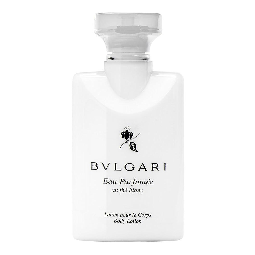 焼く純粋なイタリアのBvlgari Eau Parfumee Au The Blanc (ブルガリ オー パフュ-メ オウ ブラン) 2.5 oz (75ml) Body Lotion ボディーローション