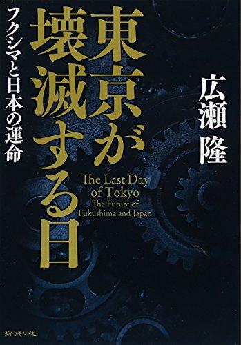 東京が壊滅する日――フクシマと日本の運命 - 広瀬 隆