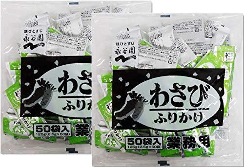 永谷園 業務用ふりかけわさび (2.5g×50袋入)×2袋