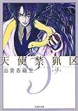 天使禁猟区 9 (白泉社文庫)