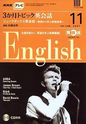 NHK テレビ3か月トピック英会話 2007年 11月号 [雑誌]