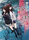 喰霊 (12) (角川コミックス・エース 160-13)