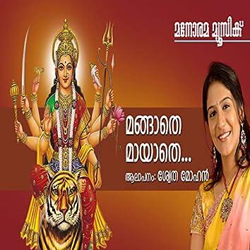 Mangaathe Maayathe Mamgala Chandika