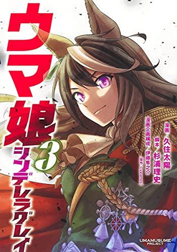 ウマ娘 シンデレラグレイ 3 (ヤングジャンプコミックス)