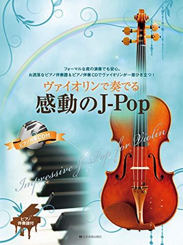 ヴァイオリンで奏でる感動のJpop ピアノ伴奏譜&ピアノ伴奏CD付の詳細を見る