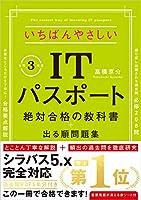 【令和3年度】 いちばんやさしいITパスポート 絶対合格の教科書+出る順問題集