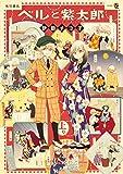 ベルと紫太郎 第一巻 (単行本コミックス)