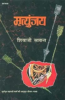 : Mrityunjaya- A Novel Based on the life of Karna