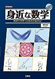 身近な数学―数学で世界への見方が変わる! (I・O BOOKS)