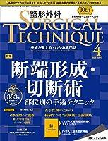 整形外科サージカルテクニック 2020年4号(第10巻4号)特集:断端形成・切断術 部位別の手術テクニック