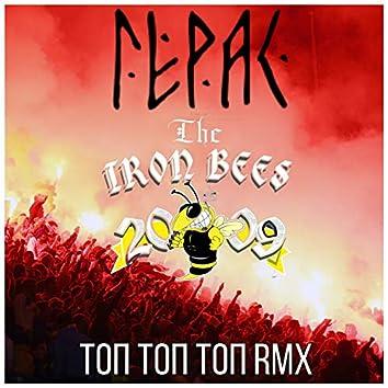 Топ Топ Топ (feat. the Iron Bees) [Remix]