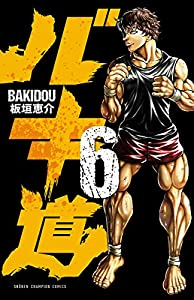 バキ道 6 (少年チャンピオン・コミックス)