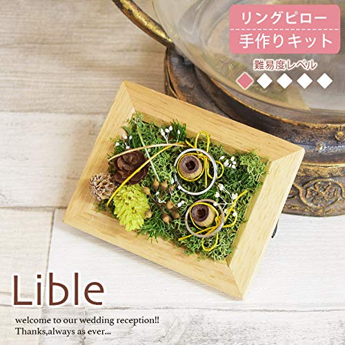 Lible(リーブル)『リングピロー手作りキット』