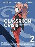 Classroom☆Crisis2(完全生産限定版)[DVD]