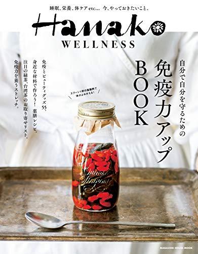 Hanako WELLNESS 免疫力アップBOOK Hanako特別編集
