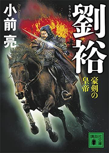 劉裕 豪剣の皇帝 (講談社文庫)