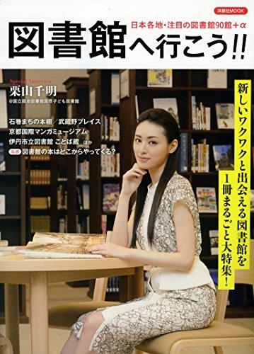 図書館へ行こう! ! (洋泉社MOOK)