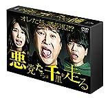 悪党たちは千里を走る DVD-BOX[DVD]