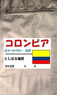 コロンビア スウィートベリー SUP (100g 豆)