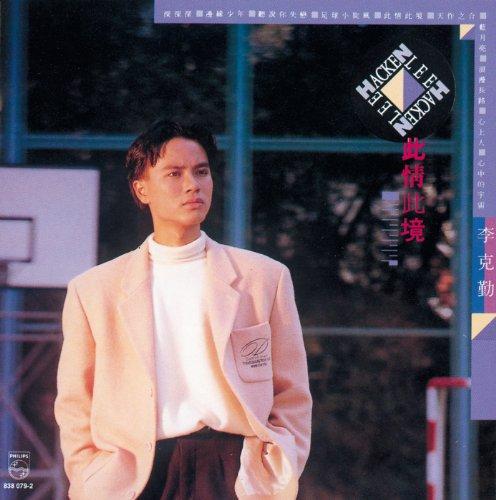 Bian Yuan Shao Nian (Album Version)