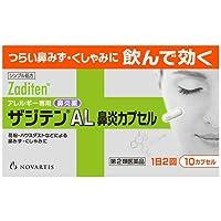 【第2類医薬品】ザジテンAL鼻炎カプセル 10カプセル ×5 ※セルフメディケーション税制対象商品