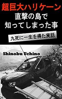 [Shinobu Uchino]の超巨大ハリケーン直撃の島で知ってしまった事: 九死に一生を得た実話