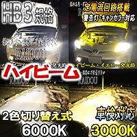 トヨタ アリスト H12.7~H17.1 JZS16系 ヘッドライト ハイビーム LED HB3/9005 2色切り替え ツイン 6000k 3000k 黄色 ホワイト