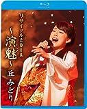 丘みどりリサイタル2018~演魅(えんび)~(Blu-ray)