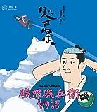 磯部磯兵衛物語[Blu-ray/ブルーレイ]