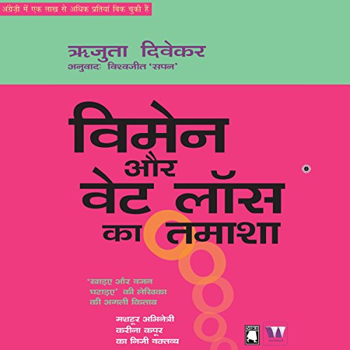 Women Aur Weight Loss Ka Tamasha [Women and the Weight Loss Tamasha] cover art
