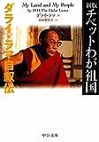新版 - チベットわが祖国 - ダライ・ラマ自叙伝 (中公文庫)