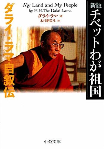 新版 - チベットわが祖国 - ダライ・ラマ自叙伝 (中公文庫)の詳細を見る