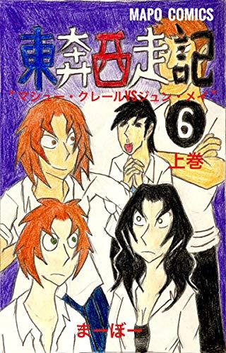 東奔西走記6巻 上巻 (まーぼーコミックス(Weekly Mapo))